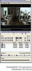 интерфейс для простого монтажа Viz PreСut