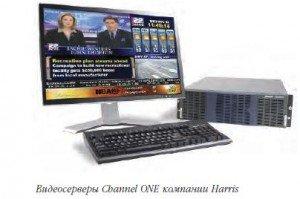 Channel ONE компании Harris