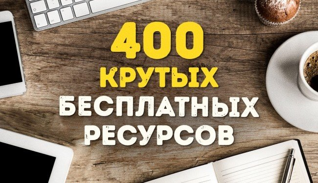 400freeservices