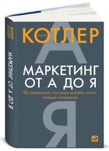 Kotler_A_Z