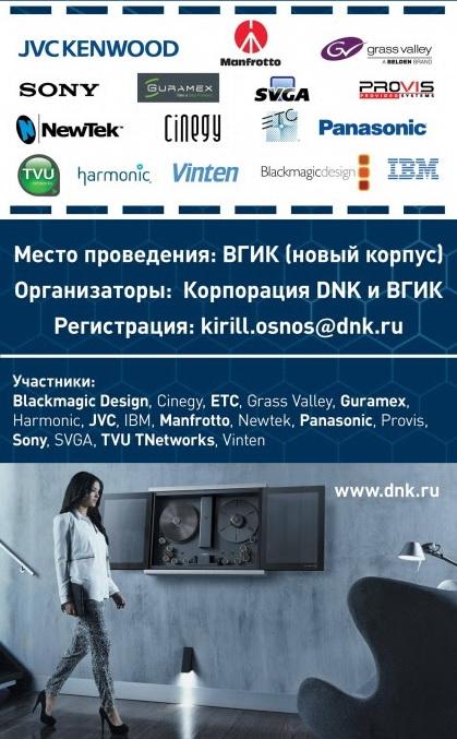 dnk-seminar-1