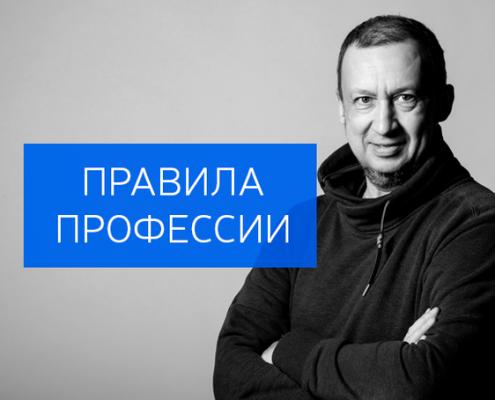 Правила оператора Ильи Демина