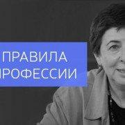 Правила телевизионного редактора Ирины Кемарской